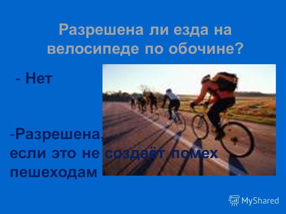 На каком расстоянии от правого края проезжей части разрешена езда на велосипеде? - не более 2,0 м -не более 0,5 м -не более 1,0 м