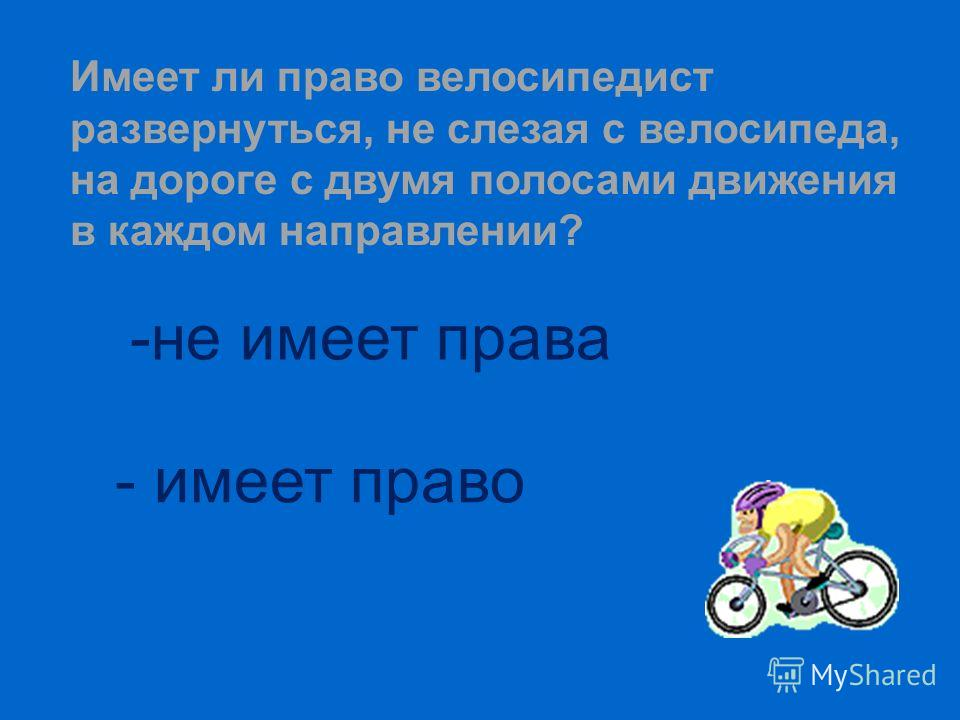 Разрешено ли перевозить пассажира на велосипеде? - Разрешено, ребёнка в возрасте до 7 лет на дополнительном сиденье -Нет