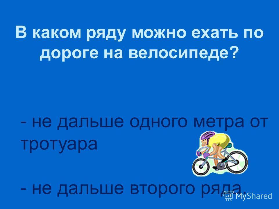 Правила требуют, чтобы у велосипеда были исправны? - Цепь - Тормоз - Педали - Звуковой сигнал