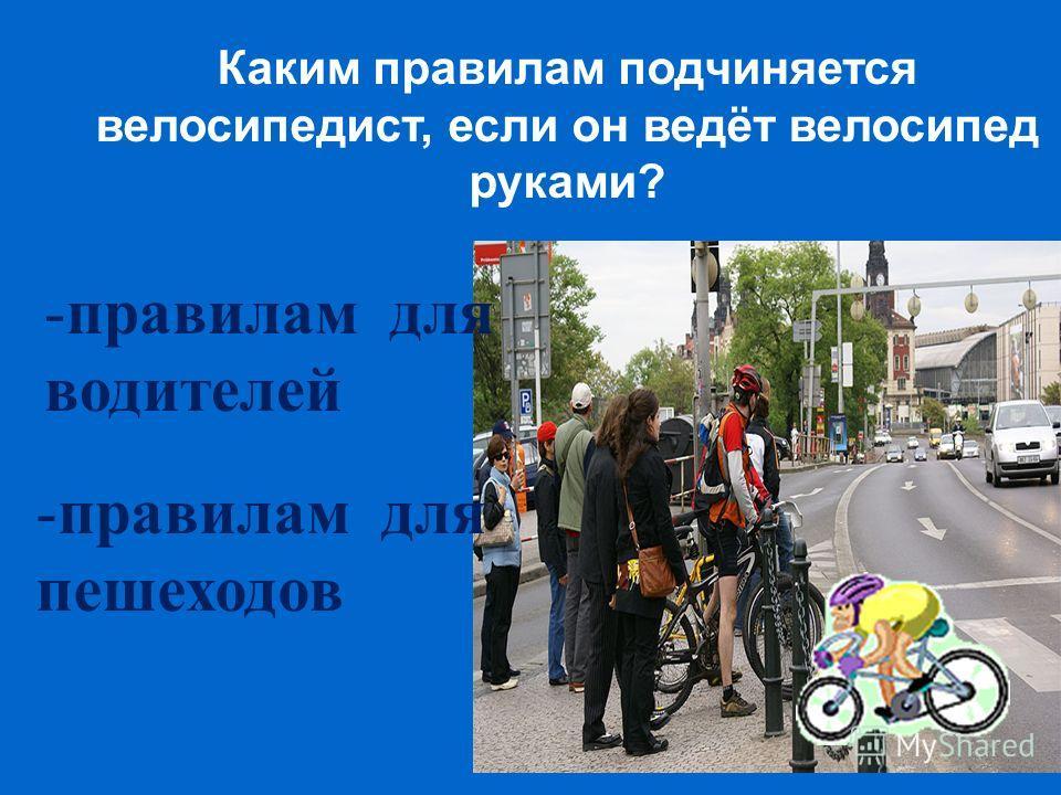Какие грузы запрещается перевозить на велосипеде или мопеде? -всякие грузы -грузы, мешающие управлению - грузы, выступающие за габариты велосипеда больше, чем на О,5 м