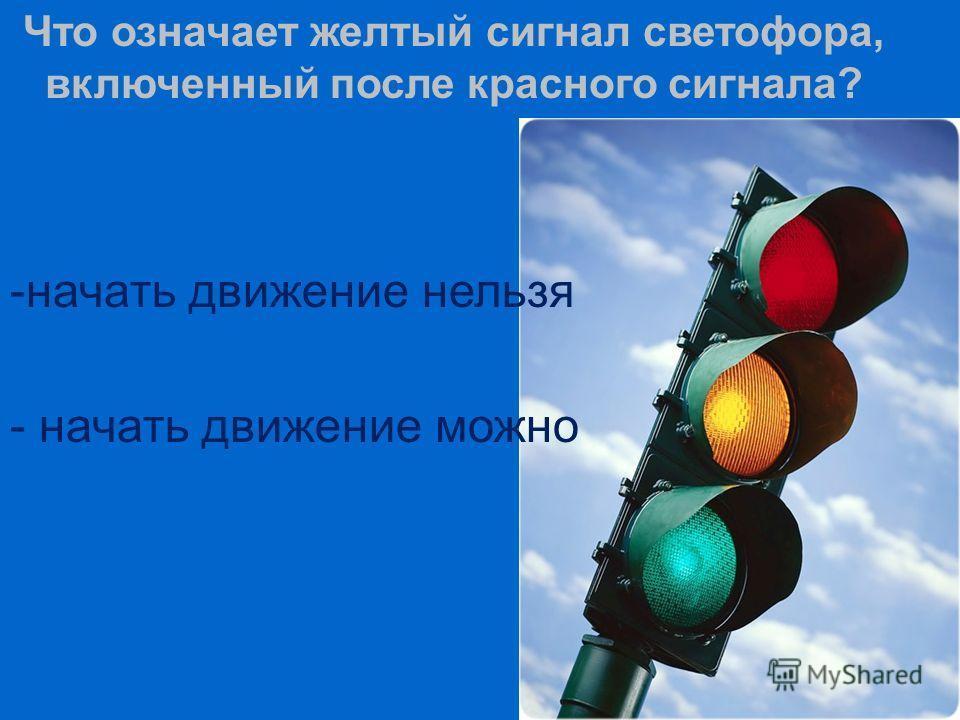 Имеет ли право пешеход переходить дорогу, если в основном светофоре включён зелёный сигнал? - имеет право -не имеет права
