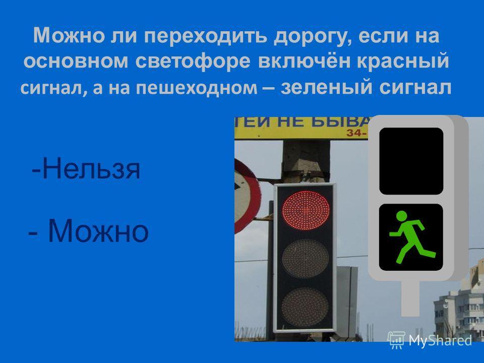 Что означает длительное мигание желтого сигнала в светофоре на перекрёстке? - переходить дорогу запрещается - можно переходить дорогу, убедившись в безопасности - перекрёсток не регулируется