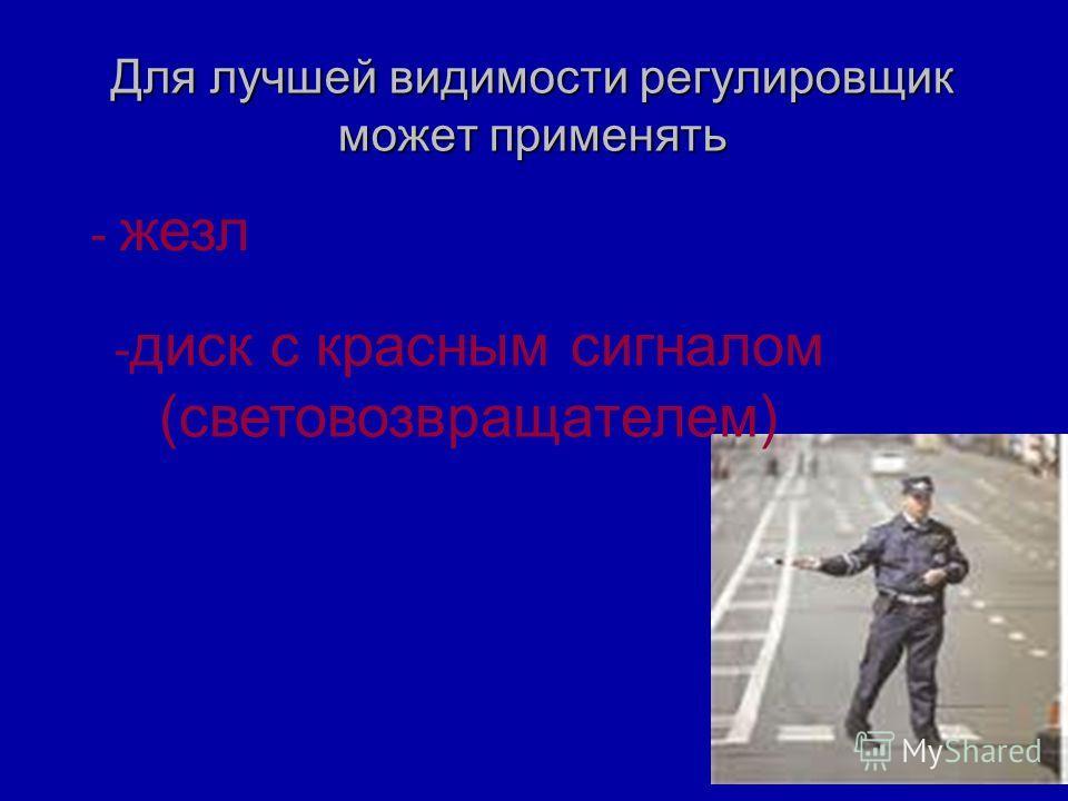 Кому должны подчиняться водители и пешеходы, если сигналы регулировщика противоречат сигналам светофора? -только сигналам регулировщика -только сигналам светофора