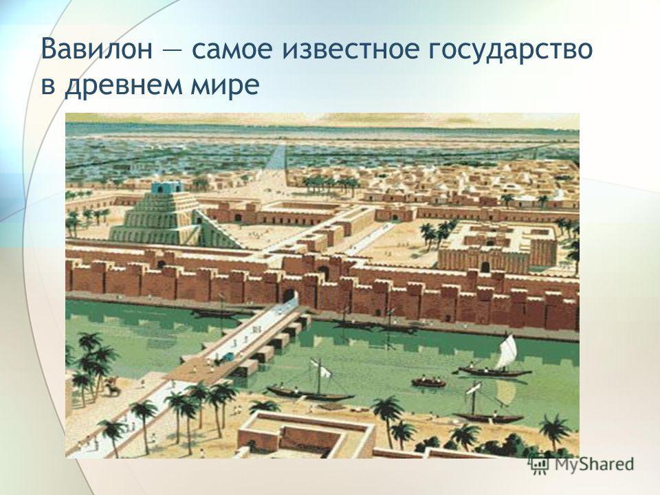 Вавилон самое известное государство в древнем мире