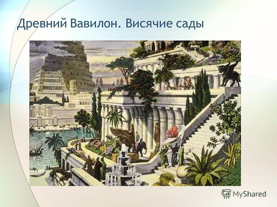 Древний Вавилон. Висячие сады