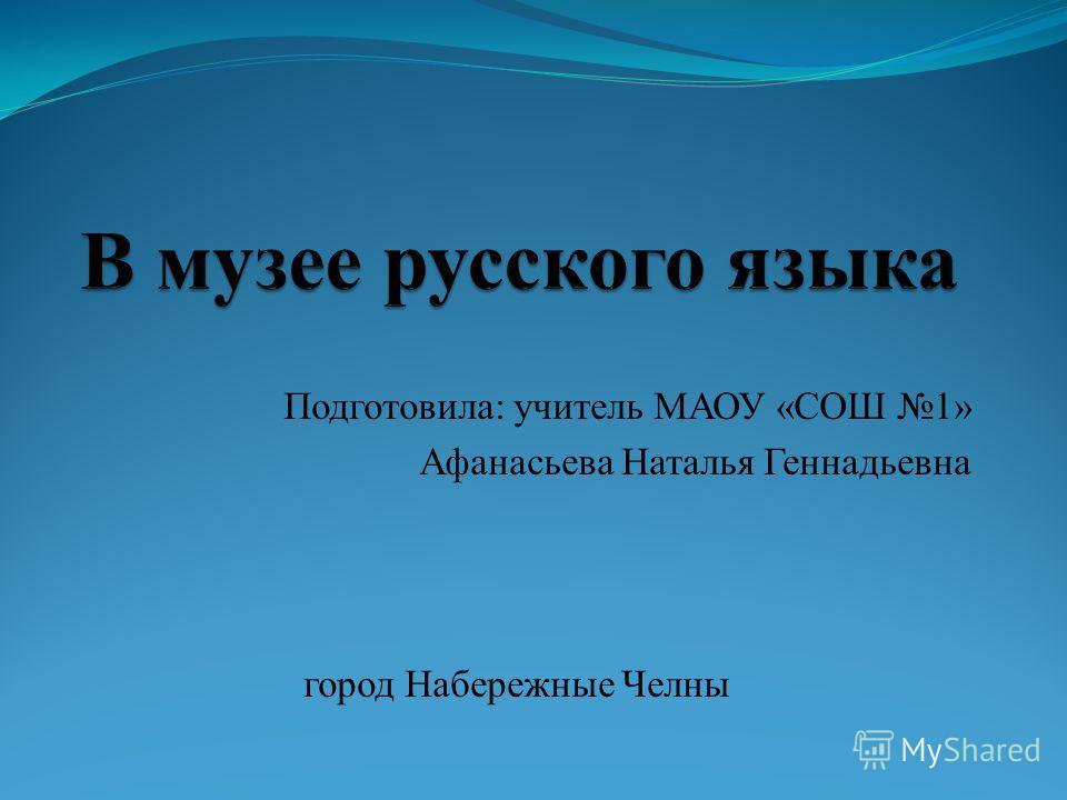 Подготовила: учитель МАОУ «СОШ 1» Афанасьева Наталья Геннадьевна город Набережные Челны