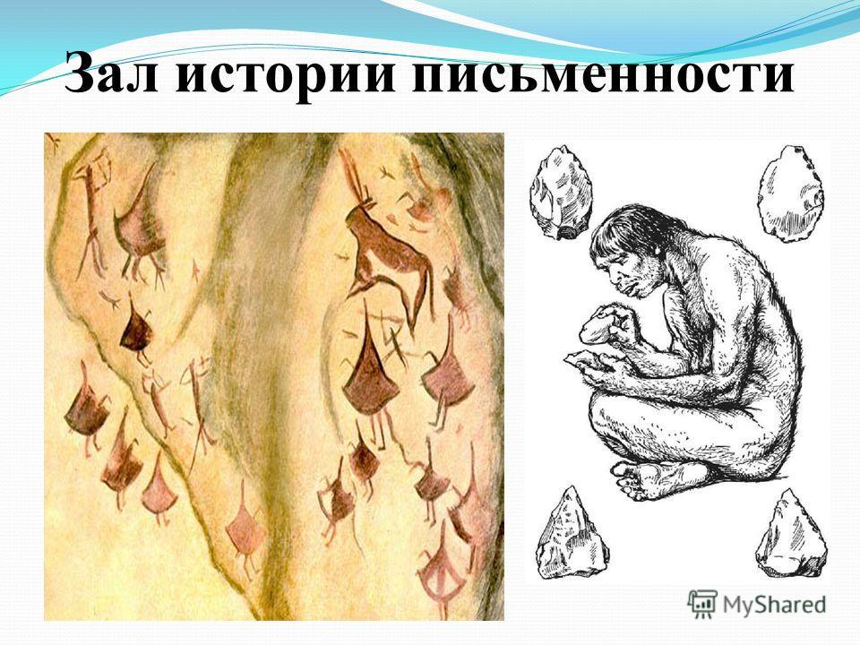 Зал истории письменности