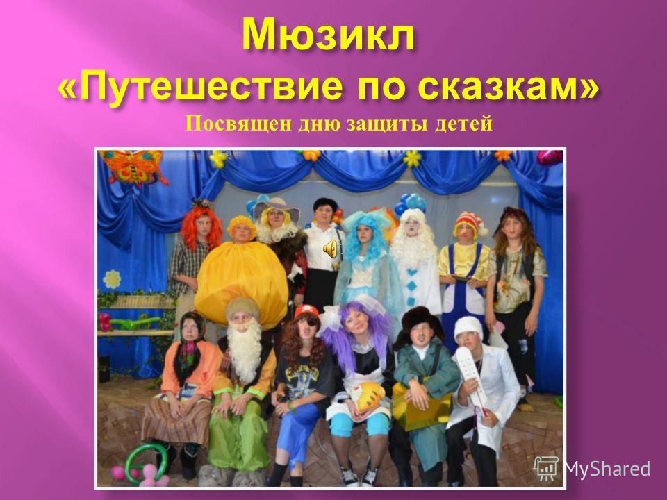 Мюзикл « Путешествие по сказкам » Посвящен дню защиты детей
