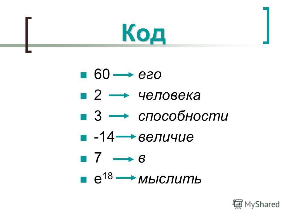 Код 60 его 2человека 3способности -14величие 7в е 18 мыслить