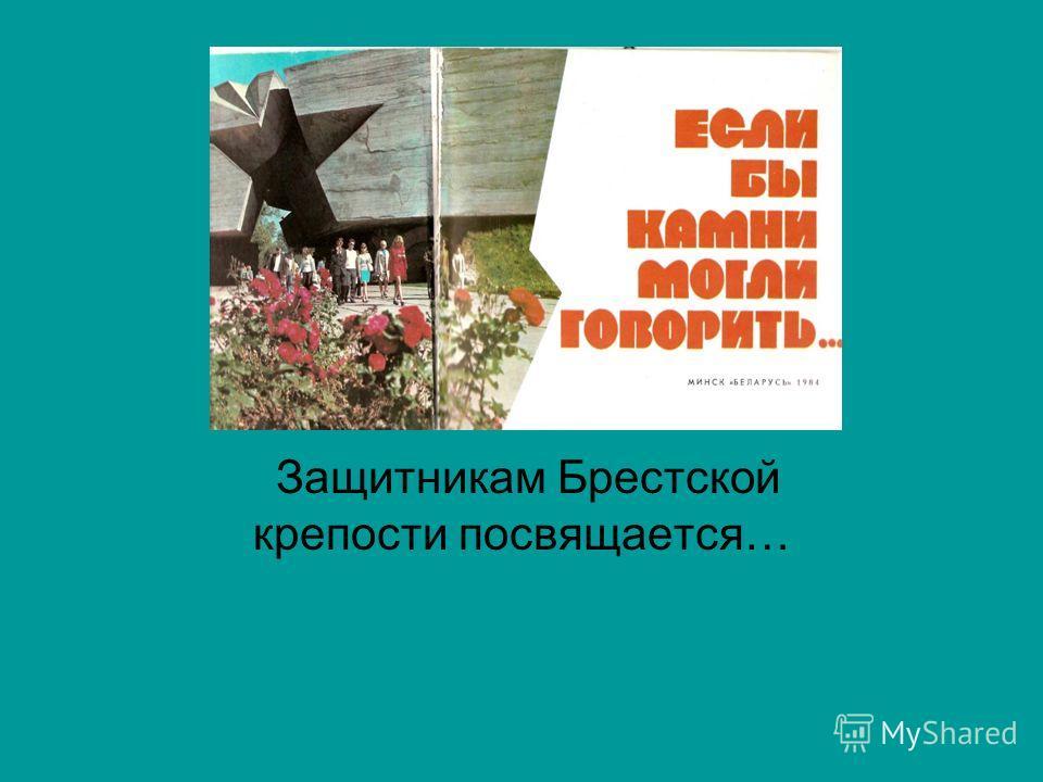 Защитникам Брестской крепости посвящается…