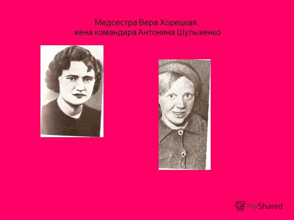 Медсестра Вера Хорецкая, жена командира Антонина Шульженко