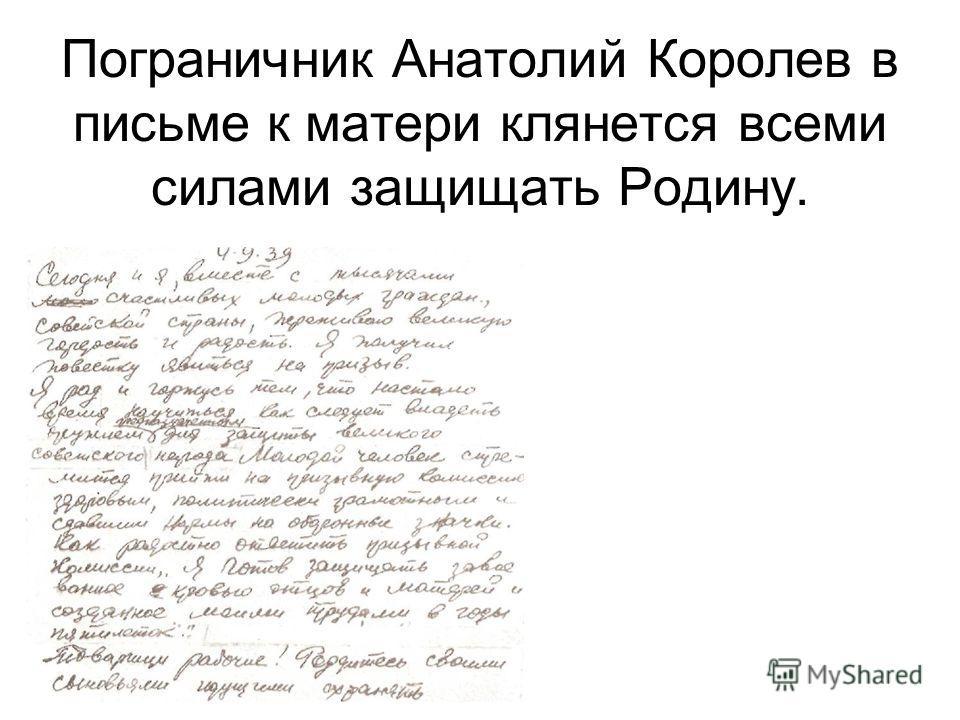 Будущий защитник крепости, Пограничник Анатолий Королев в письме к матери клянется всеми силами защищать Родину.