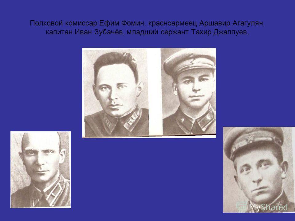 Полковой комиссар Ефим Фомин, красноармеец Аршавир Агагулян, капитан Иван Зубачёв, младший сержант Тахир Джаппуев,