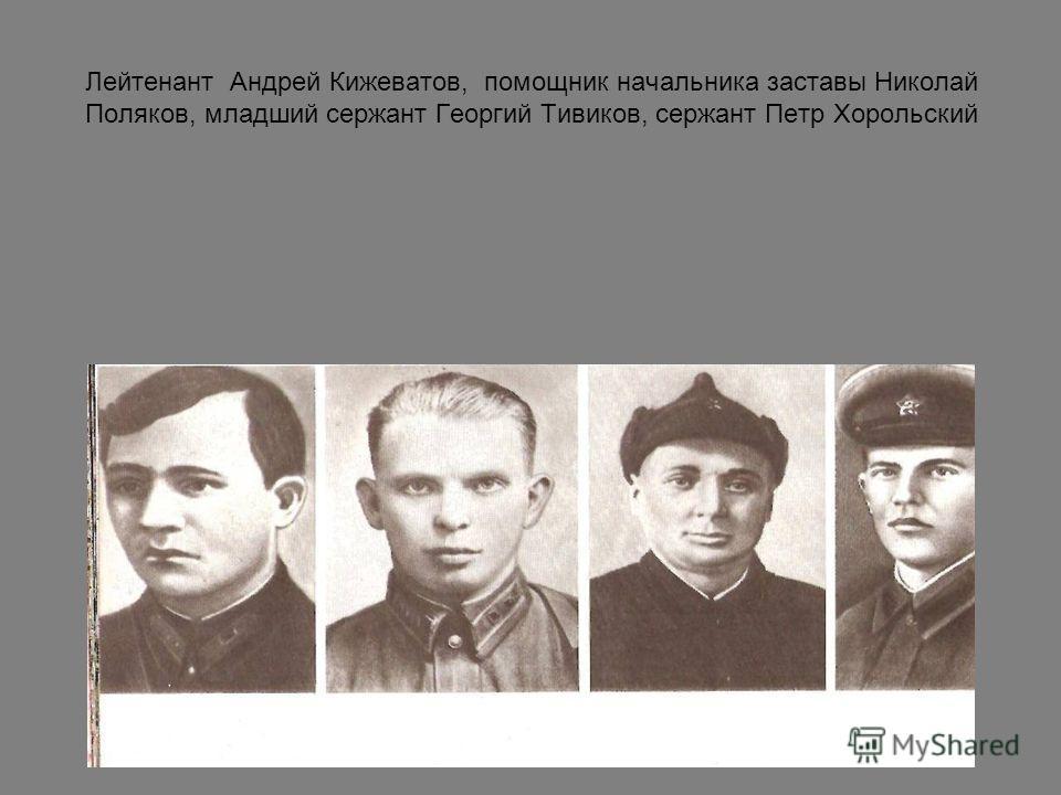 Лейтенант Андрей Кижеватов, помощник начальника заставы Николай Поляков, младший сержант Георгий Тивиков, сержант Петр Хорольский