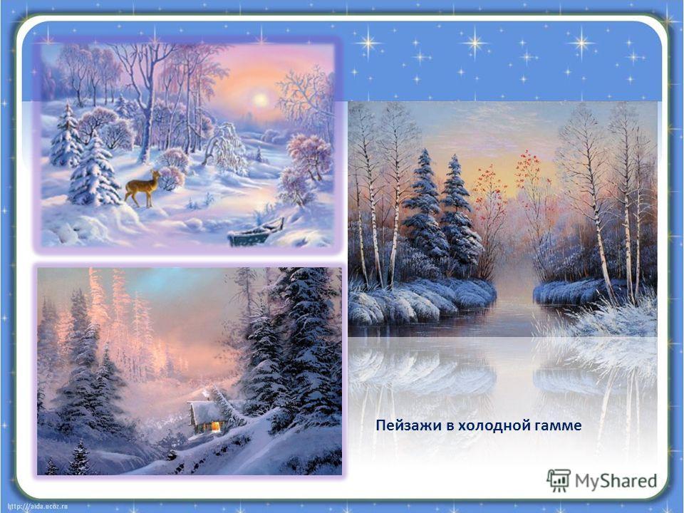 Пейзажи в холодной гамме