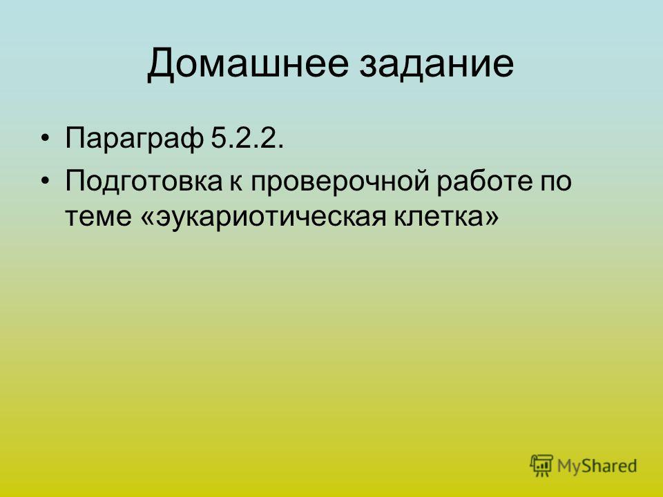 Домашнее задание Параграф 5.2.2. Подготовка к проверочной работе по теме «эукариотическая клетка»