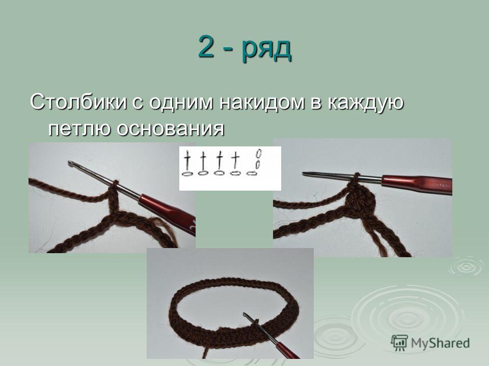 2 - ряд Столбики с одним накидом в каждую петлю основания