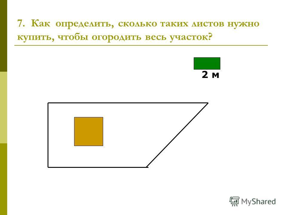 7. Как определить, сколько таких листов нужно купить, чтобы огородить весь участок? 2 м