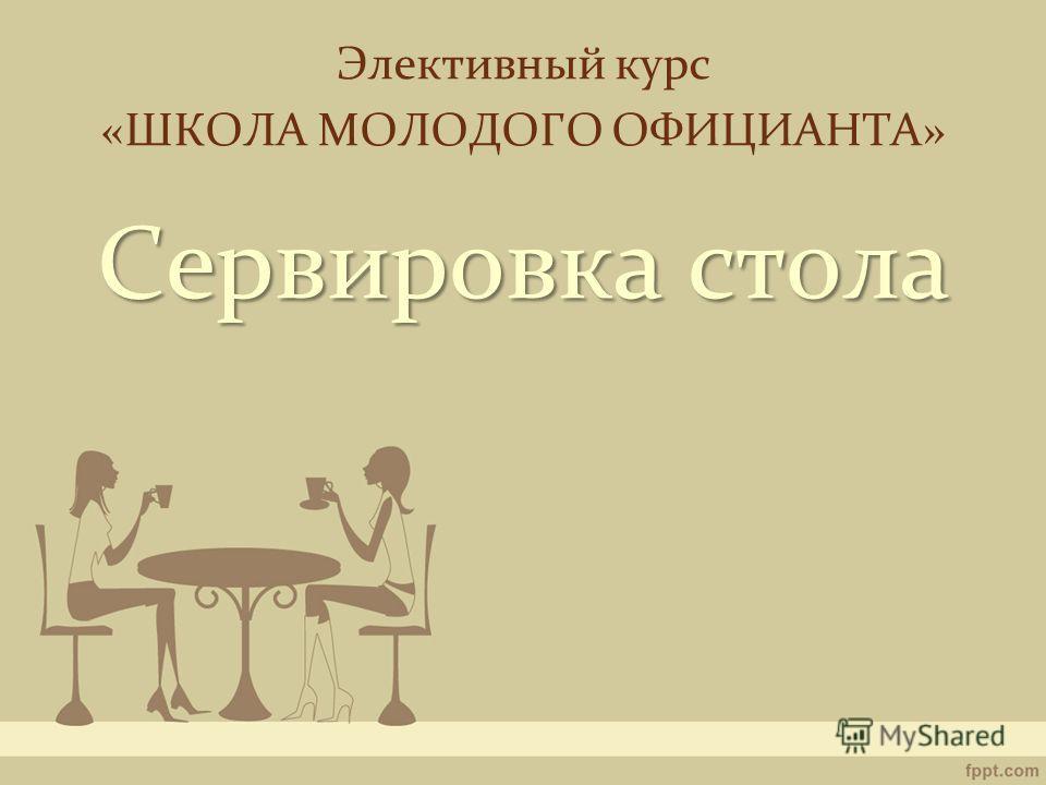 Элективный курс «ШКОЛА МОЛОДОГО ОФИЦИАНТА» Сервировка стола