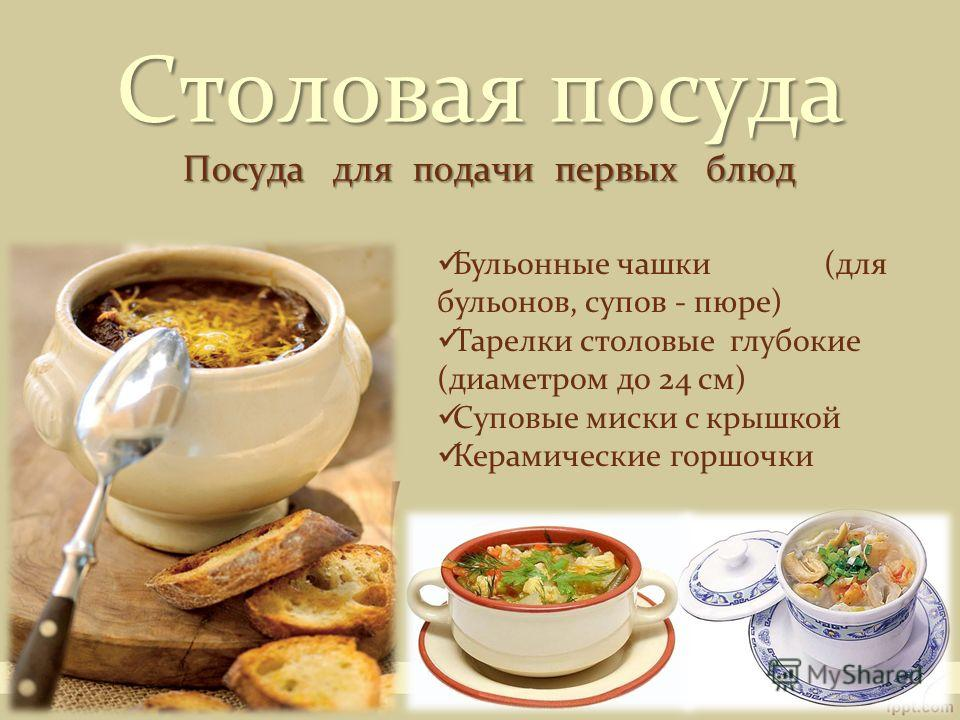 Посуда для подачи первых блюд Столовая посуда Бульонные чашки (для бульонов, супов - пюре) Тарелки столовые глубокие (диаметром до 24 см) Суповые миски с крышкой Керамические горшочки