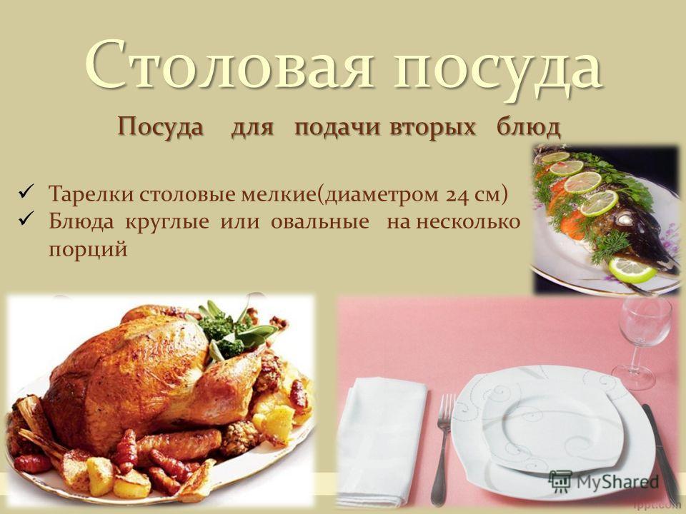 Посуда для подачи вторых блюд Столовая посуда Тарелки столовые мелкие(диаметром 24 см) Блюда круглые или овальные на несколько порций