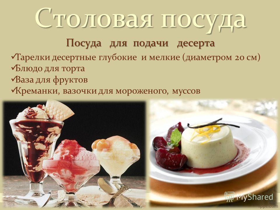 Посуда для подачи десерта Столовая посуда Тарелки десертные глубокие и мелкие (диаметром 20 см) Блюдо для торта Ваза для фруктов Креманки, вазочки для мороженого, муссов