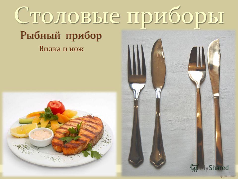 Рыбный прибор Столовые приборы Вилка и нож