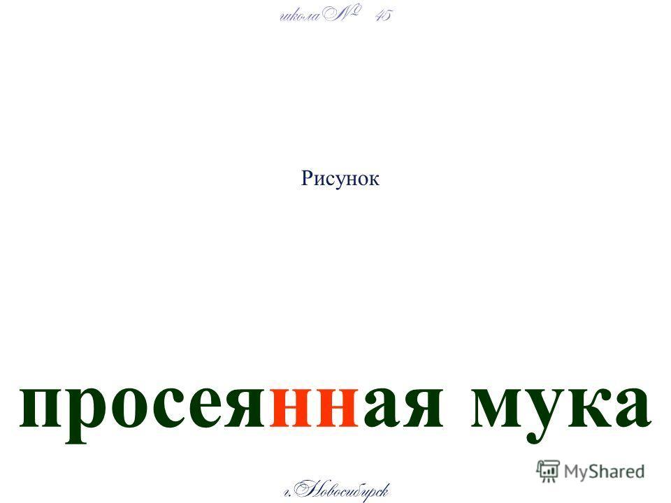 школа 45 г. Новосибирск просеянная мука Рисунок