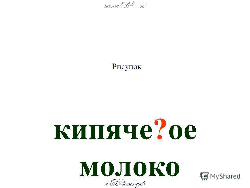 школа 45 г. Новосибирск кипяче?ое молоко Рисунок
