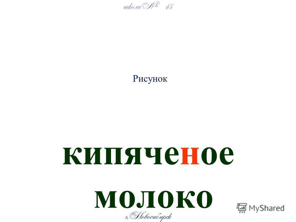 школа 45 г. Новосибирск кипяченое молоко Рисунок