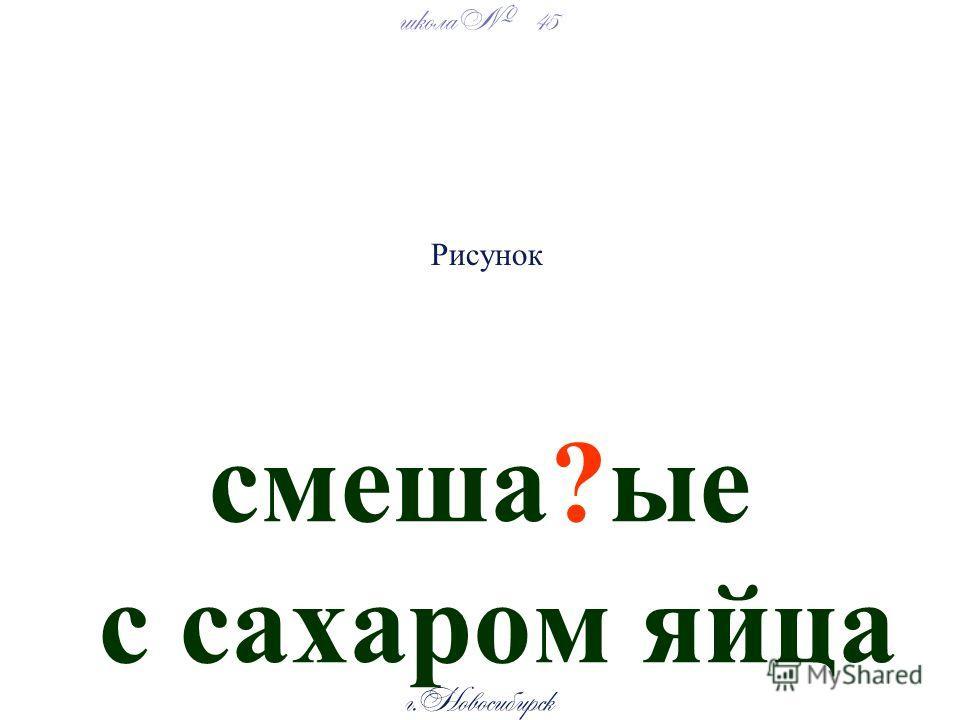 школа 45 г. Новосибирск смеша?ые с сахаром яйца Рисунок