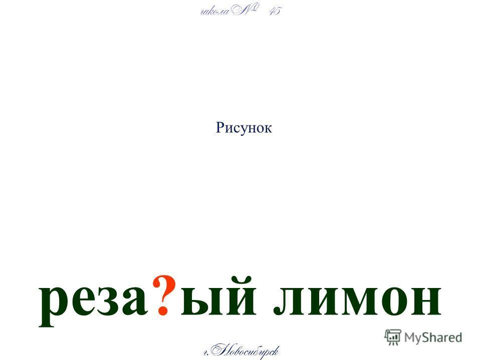 школа 45 г. Новосибирск реза?ый лимон Рисунок