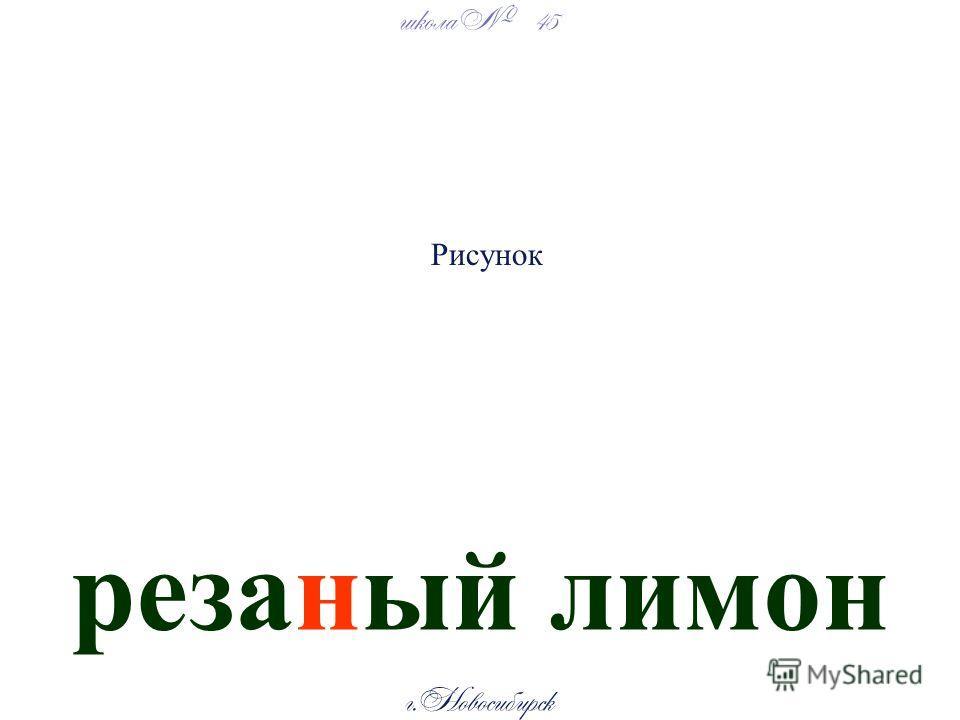школа 45 г. Новосибирск резаный лимон Рисунок