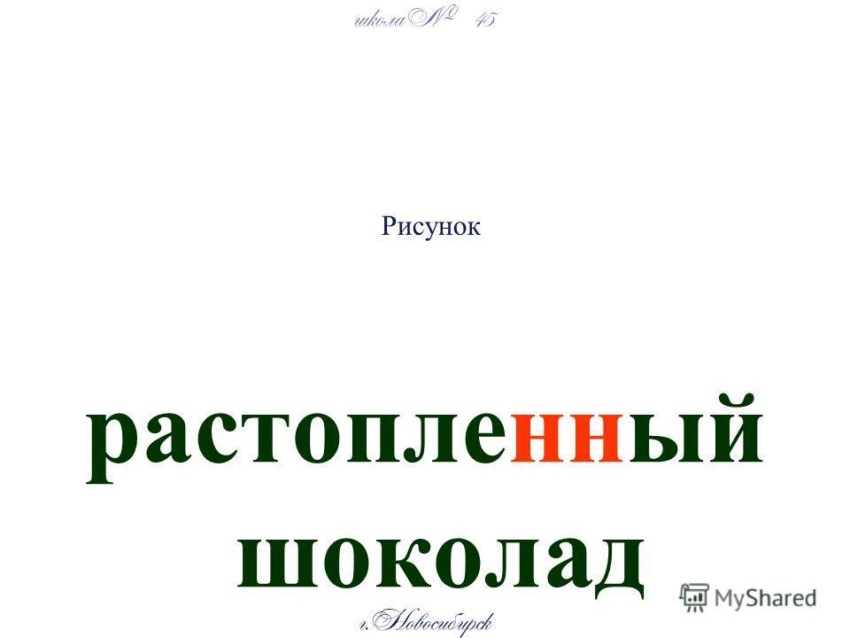 школа 45 г. Новосибирск растопленный шоколад Рисунок
