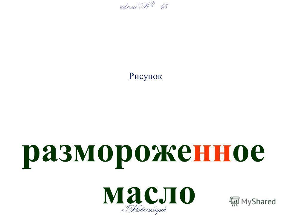 школа 45 г. Новосибирск размороженное масло Рисунок