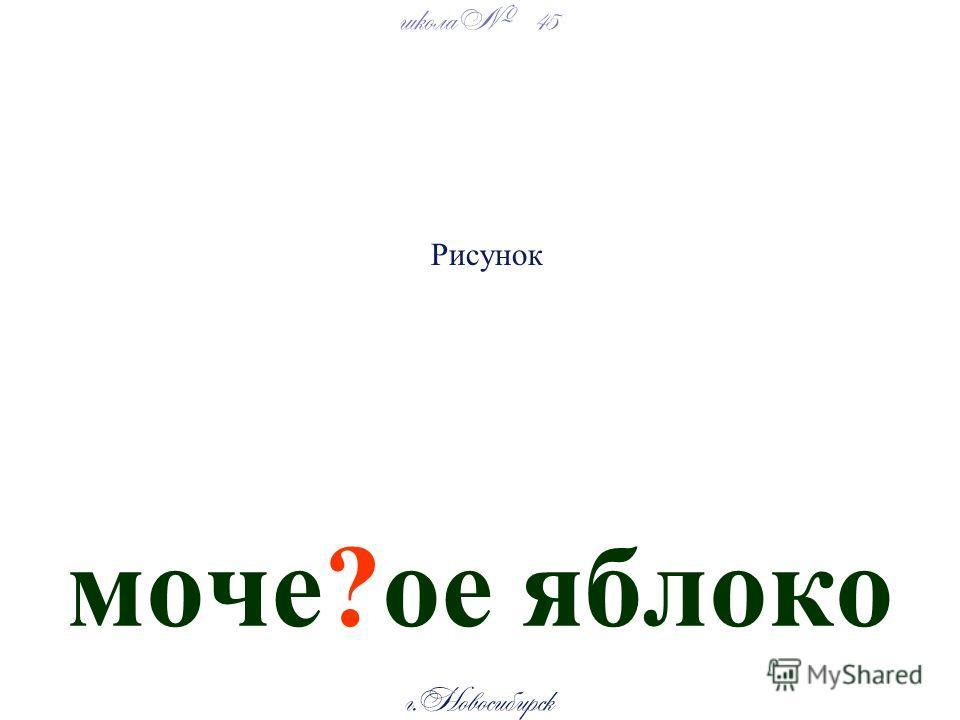 школа 45 г. Новосибирск моче?ое яблоко Рисунок