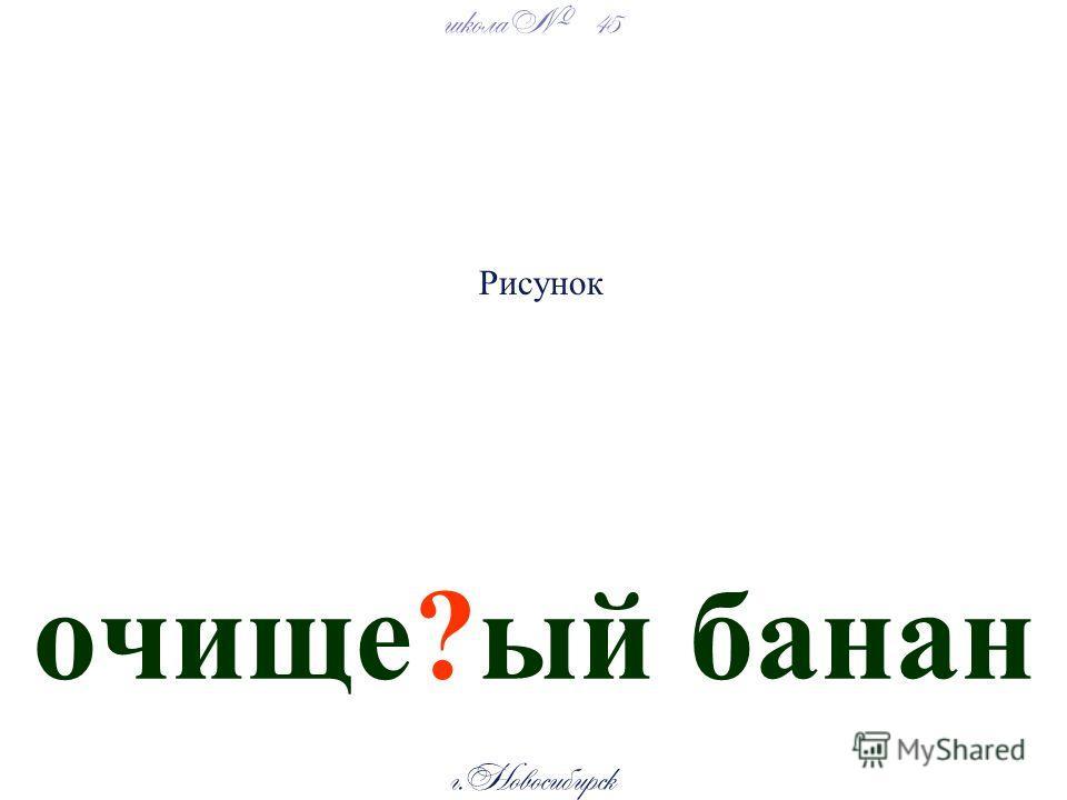 школа 45 г. Новосибирск очище?ый банан Рисунок