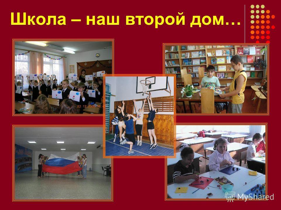Школа – наш второй дом…