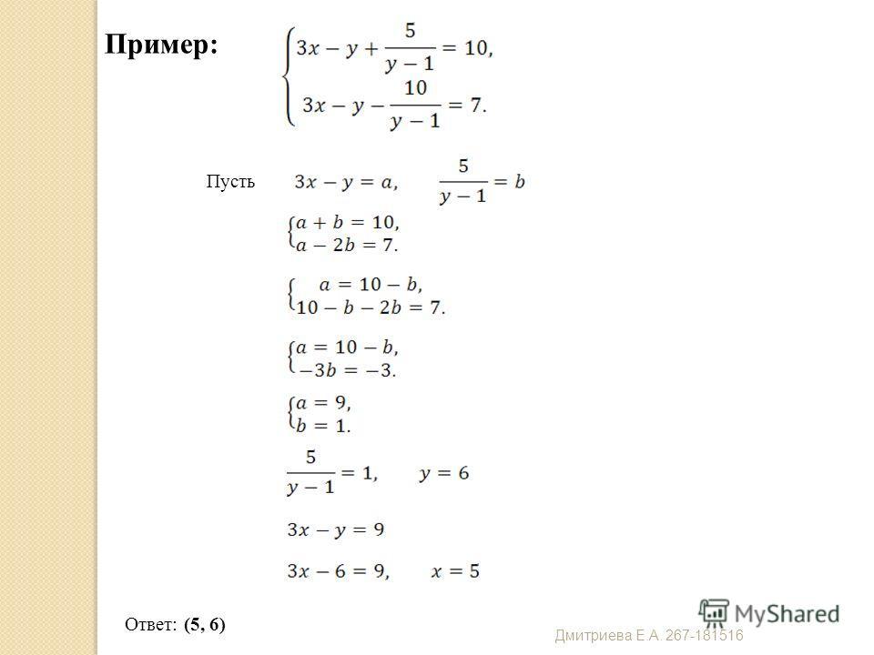 Пример: Ответ: (5, 6) Пусть Дмитриева Е. А. 267-181516