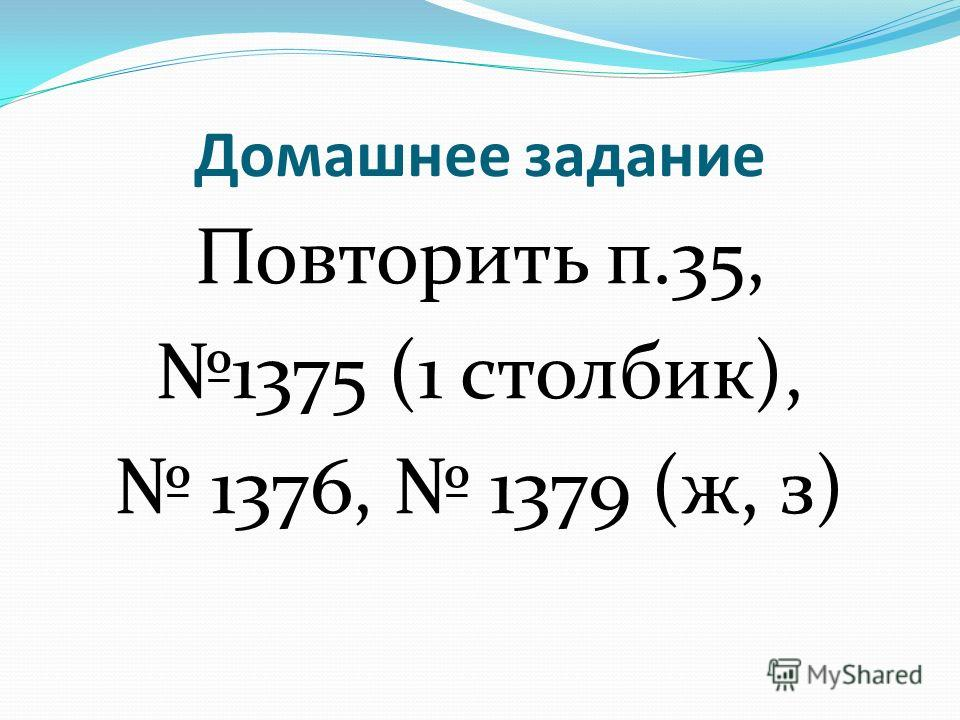Домашнее задание Повторить п.35, 1375 (1 столбик), 1376, 1379 (ж, з)