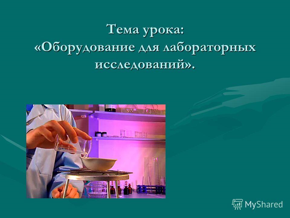 Тема урока: «Оборудование для лабораторных исследований».