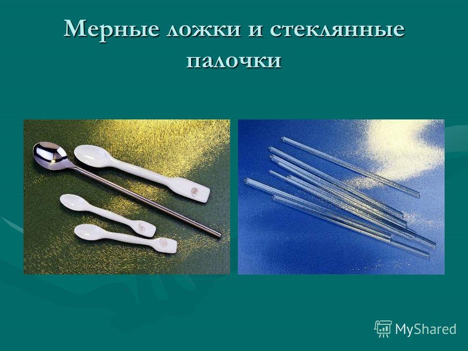 Мерные ложки и стеклянные палочки