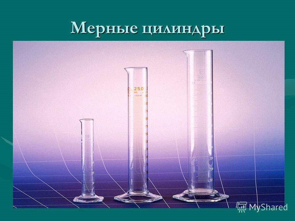 Мерные цилиндры