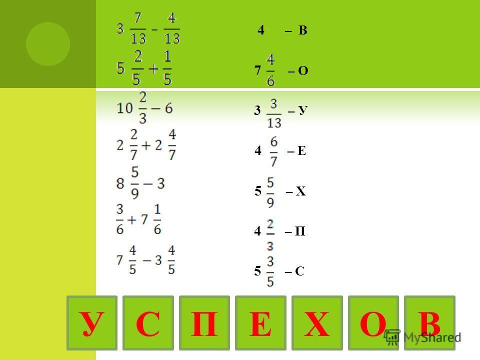 4 – В 7 – О 3 – У 4 – Е 5 – Х 4 – П 5 – С УСПЕВХО