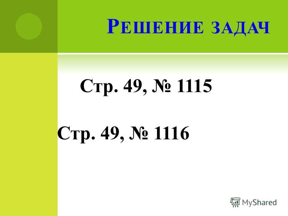 Р ЕШЕНИЕ ЗАДАЧ Стр. 49, 1115 Стр. 49, 1116