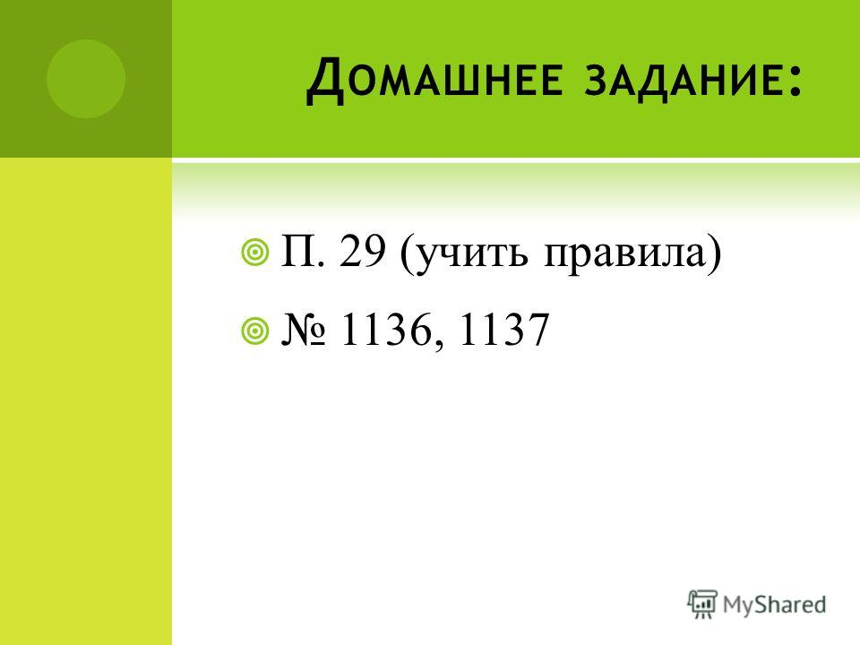 Д ОМАШНЕЕ ЗАДАНИЕ : П. 29 (учить правила) 1136, 1137