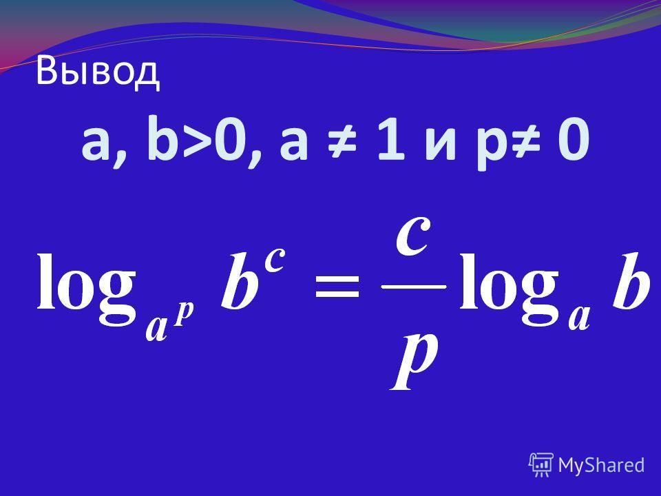 = p a, b>0, a