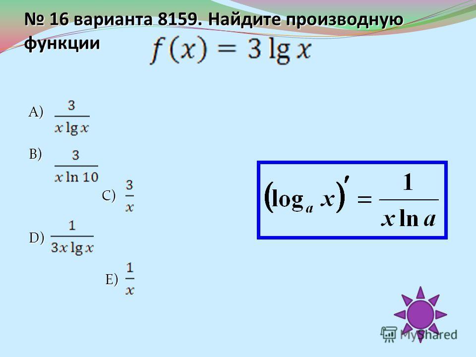 11 варианта 8157. Решите уравнение 11 варианта 8157. Решите уравнение A) x = 15 B) x = 10 C) x = 10,5 D) x = 5 E) x = 1
