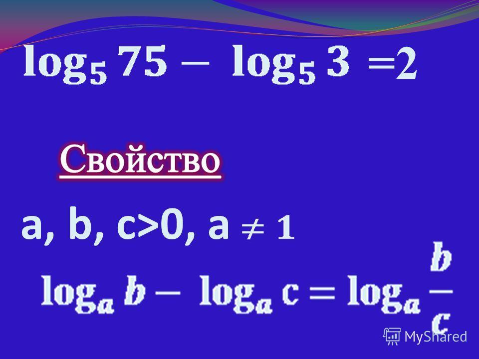 =2 a, b, с>0, a
