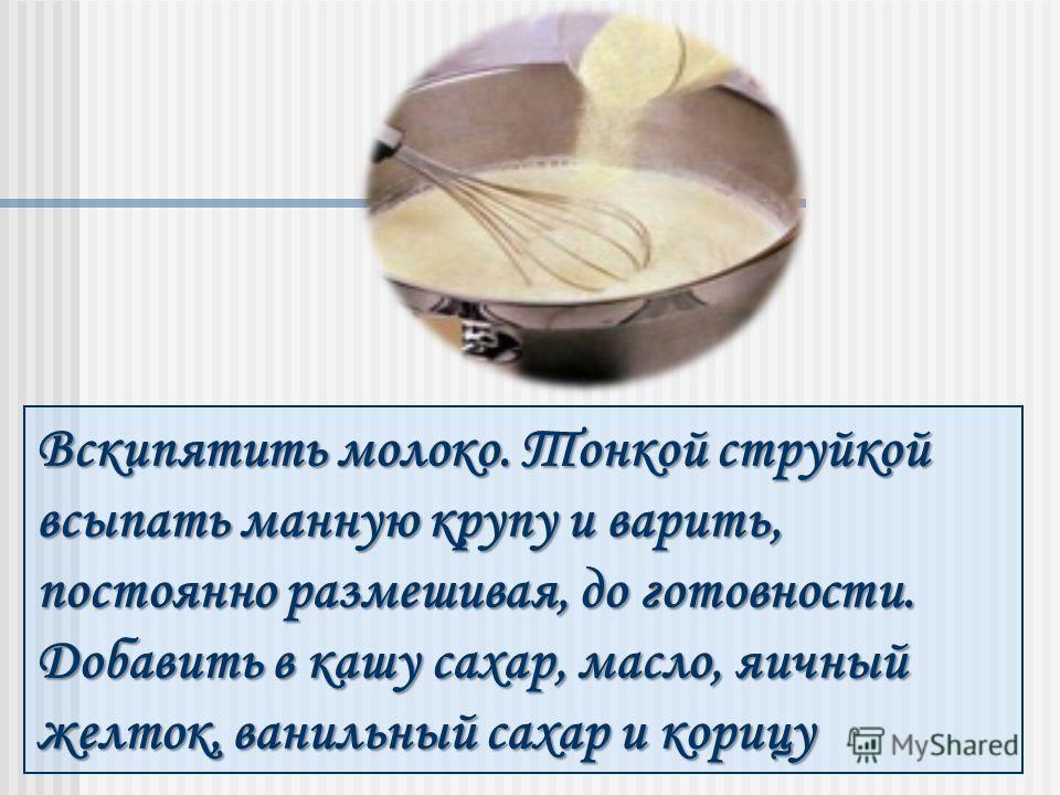 Вскипятить молоко. Тонкой струйкой всыпать манную крупу и варить, постоянно размешивая, до готовности. Добавить в кашу сахар, масло, яичный желток, ванильный сахар и корицу